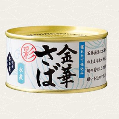 <国内産水産物応援商品>送料無料 金華鯖水煮缶 1ケース24缶入