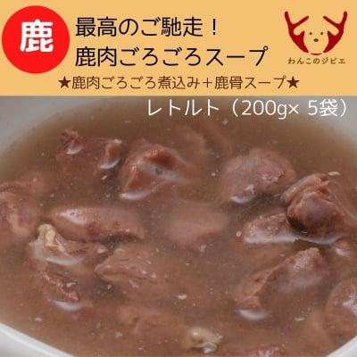 🐶わんこ用/最高のご馳走!鹿肉ごろごろスープ/レトルト5袋セット(200g×5袋)