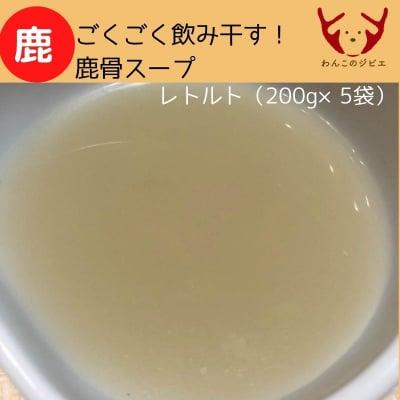🐶わんこ用/ごくごく飲み干す! 鹿骨スープ/レトルト5袋セット(200g×5袋)
