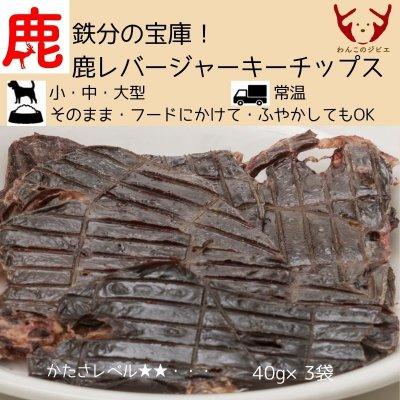🐶わんこ用/鉄分の宝庫 鹿レバージャーキーチップス3袋セット(40g×3袋)