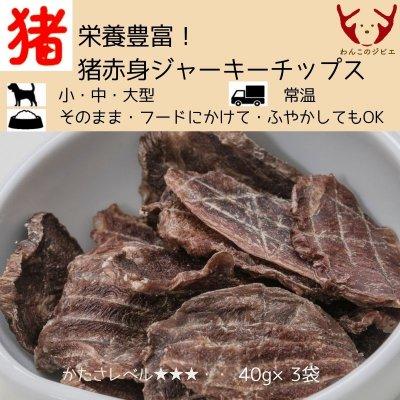 🐶わんこ用/栄養満点 猪赤身ジャーキーチップス3袋セット(40g×3袋)