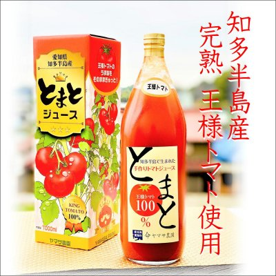 王様トマト100% トマトジュース(1000ml) 2本まで同じ送料です。