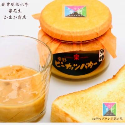 ピーナッツバター(無糖)瓶入り100g/国内産落花生100%!/はだのブランド認定品自然な甘さとコクを感じられる