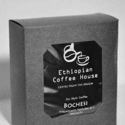 シングルオリジンコーヒーバッグ (エチオピア イルガチェフェ ナチュラル)