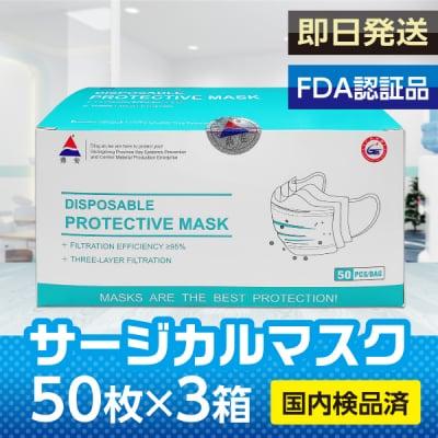 【即日発送】サージカルマスク(高機能不織布/使い捨て)50枚入り×3箱セット