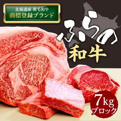 【送料無料】北海道産 黒毛和牛 ふらの和牛 リブロース(A4等級/1ブロック約7kg)