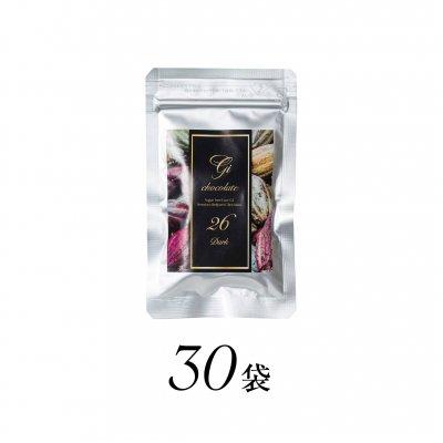 【しっかり1カ月】高カカオポリフェノール プレミアムベルギーチョコレート《Gi26》20g×30袋