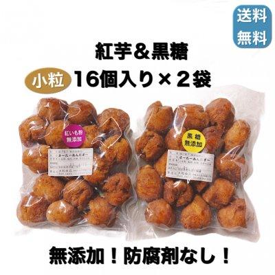 ◆全国送料無料◆紅芋&黒糖 小粒(約4㎝)16個入り×2袋 フワッ♪フワッ♪サーターアンダギー