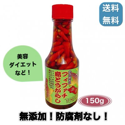 【全国送料無料】フィファチ(ヒハツ)島唐辛子(コーレーグース)150g
