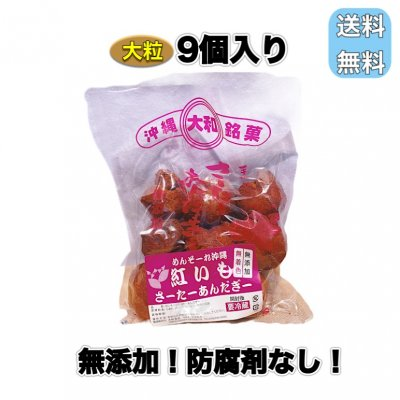 【全国送料無料】◆紅芋◆大粒(約6cm)フワッ♪フワッ♪サーターアンダギー9個入り