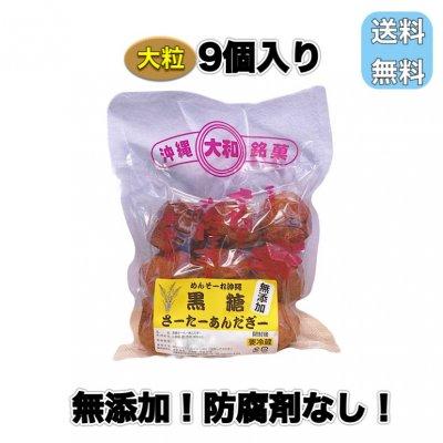 【全国送料無料】◆黒糖◆大粒(約6cm)フワッ♪フワッ♪サーターアンダギー9個入り