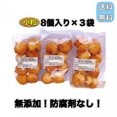 【全国送料無料】プレーン 小粒(約4㎝)8個入り×3袋 フワッ♪フワッ♪サーターアンダギー