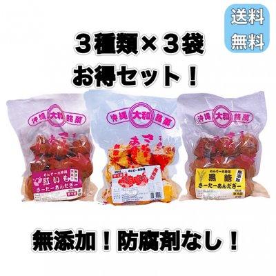 【全国送料無料】3種類セット!!プレーン 紅芋 黒糖◆大粒(約6cm)9個入り×3袋 フワッ♪フワッ♪サーターア...