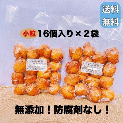 ◆全国送料無料◆プレーン小粒(約4㎝)16個入り×2袋 フワッ♪フワッ♪サーターアンダギー