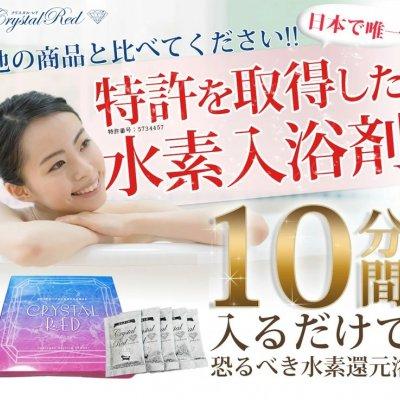 体の酸化を還元する、特別な、水素入浴剤クリスタルレド35gx5袋 特許取得 製造直売 OEMもOK!