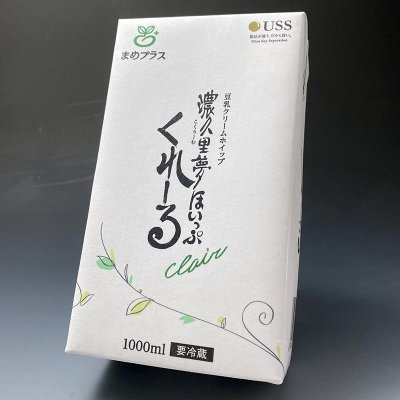 濃久里夢(こくりーむ)ほいっぷくれーる/豆乳クリームのホイップ/ベジタリアン