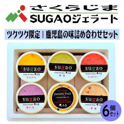 【お中元】さくらじまSUGAOジェラート|鹿児島の味詰合せ6個セット