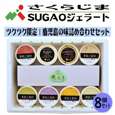 さくらじまSUGAOジェラート|鹿児島の味詰合せ8個セット