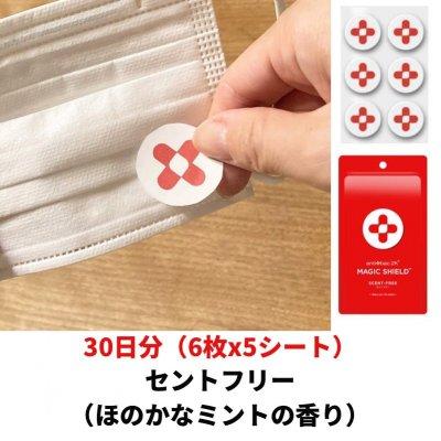 【マジックシールド】セントフリー(ほのかなミントの香り)30枚入 ポスト投函商品|Scent-free マスクに貼...