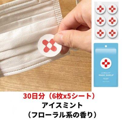 【マジックシールド】アイスミント(フローラル系の香り)30枚入 ポスト投函商品|Ice mint マスクに貼るだ...