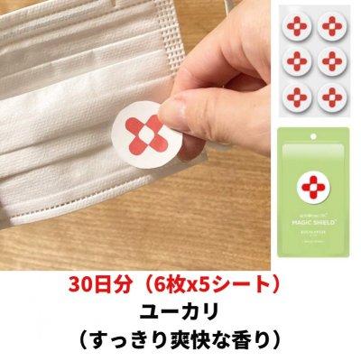 【マジックシールド】ユーカリ(すっきり爽快な香り)30枚入 ポスト投函商品|Eucalyplus マスクに貼るだけ...
