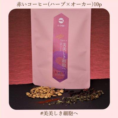 赤いコーヒー「美美しき細胞へ/ハーブ×オーカー」10p入り(農薬不使用)