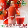 1000ml x 2本/有機JAS無塩トマトジュース北海道/TOHMA TO JUICE