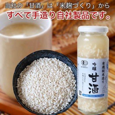 200ml×6本/有機米麹甘酒