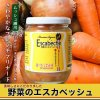 240gx12本/野菜のエスカベッシュ