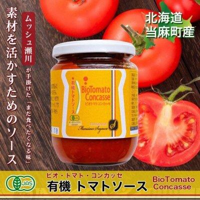 240gx12本/ビオトマトコンカッセ(有機トマトソース)
