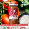 150g x3本/有機雪ん子トマト