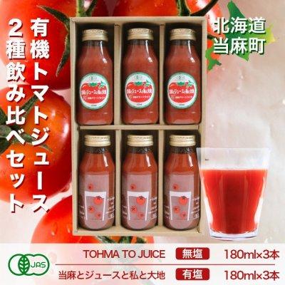 180ml✕6本 有機JASトマトジュース有塩・無塩2種飲み比べセット