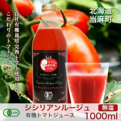 1000ml×2本セット/有機JAS無塩トマトジュース/シシリアンルージュ/無塩