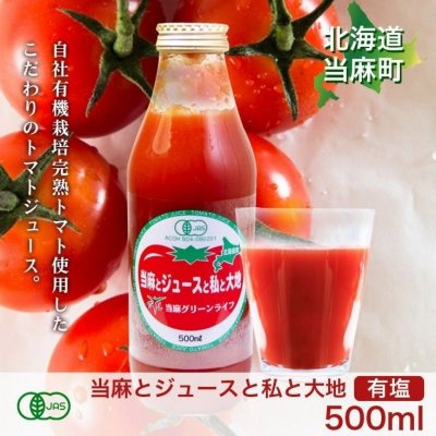 500ml/有機JAS 有塩 トマトジュース2本 /北海道 当麻とジュースと私と大地 /取り寄せ 国産 安心 安全