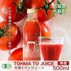 500ml /有機JAS /無塩 トマトジュース 2本/北海道 TOHMA TO JUICE  / ジュース 取り寄せ 国産