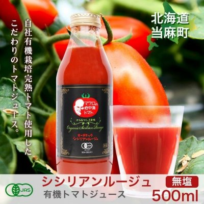 500ml✕3本/トマト ジュース 有塩無塩/シシリアンルージュ/有機JAS /北海道 /当麻とジュースと私と大地  /