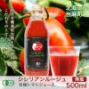 500ml/2本/有機JAS トマトジュース /北海道 当麻 シシリアンルージュ(無塩)