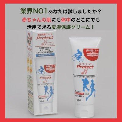【皮膚保護クリーム国内シェアNO1】ProtectJ1 プロテクトジェイワン 