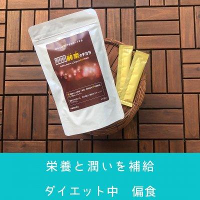 8年熟成植物発酵 酵素のチカラ(30包×1袋)