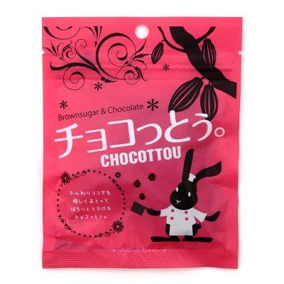【チョコ黒糖】チョコっとぅ。40g 10袋/フレーバー(ココア・塩)/賞味期限4ヶ月以上で出荷致します。