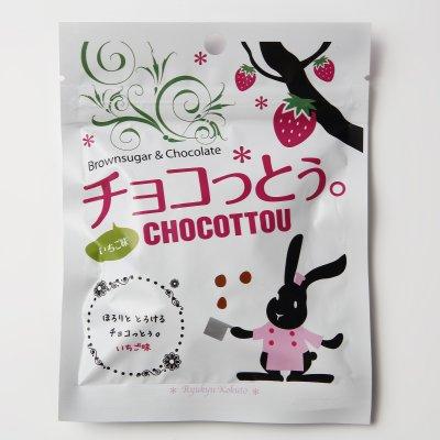【チョコ黒糖】チョコっとぅ。40g 10袋/フレーバー(いちご・ミックスベリー)/賞味期限4ヶ月以上で出荷致します。