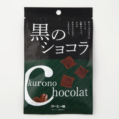 【チョコ黒糖】黒のショコラ 40g 10袋/フレーバー(コーヒー・ミルクチョコ)/賞味期限4ヶ月以上で出荷致します。