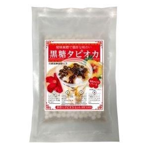 【黒糖タピオカ】黒糖タピオカ(黒糖粉末100g・乾燥タピオカ100g)/賞味期限10ヶ月以上で出荷致します。