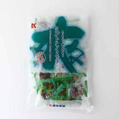 【黒糖菓子】ミントこくとう130g(個包装)(琉球黒糖)/賞味期限8ヶ月以上で出荷致します。