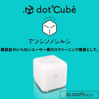 dot°Cube|顔認証がいらないスクリーニング機器|検温