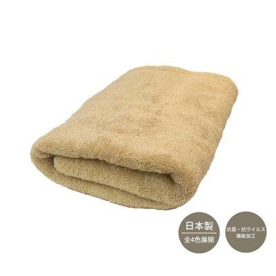 【繰り返し洗って使っても抗菌・抗ウイルス効果が持続するタオル】 バスタオル