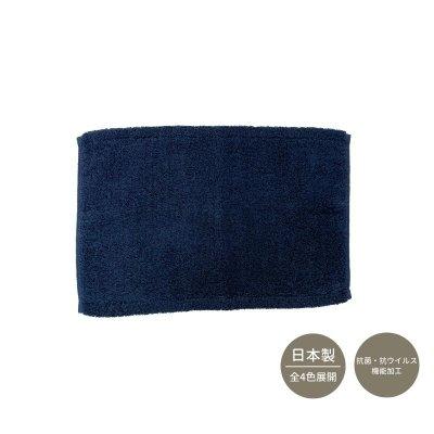 【繰り返し洗って使っても抗菌・抗ウイルス効果が持続するタオル】 ハンドタオル