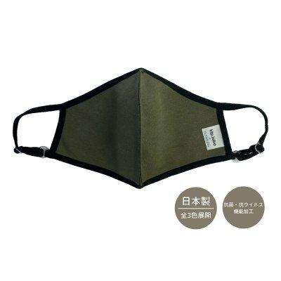 【抗菌・抗ウイルスマスク】 Lサイズ
