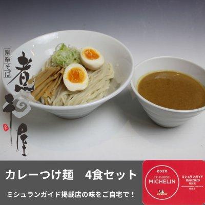 【ミシュランガイド掲載店】カレーつけ麺 4食セット 自家製中太麺 味玉 メンマ ネギ付き 保存料不使用