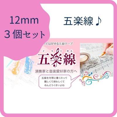 五楽線 12mm×3個セット